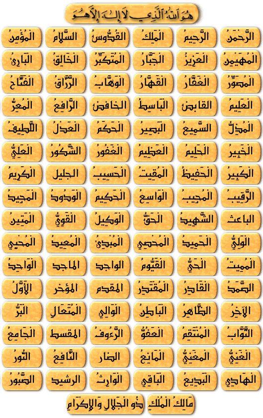 DesertRose,,,, names of allah -