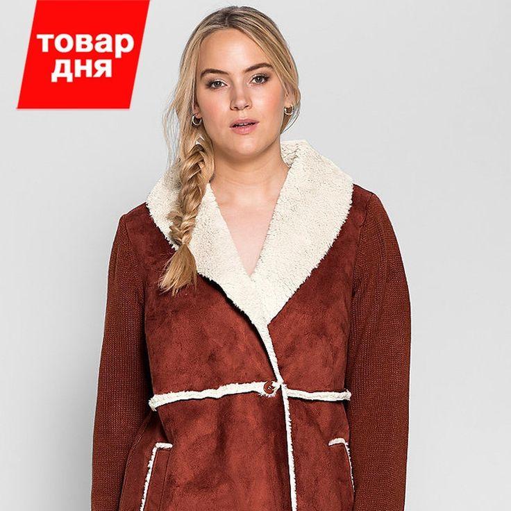 Товар дня!  Короткое пальто sheego Номер артикула: 583328263 www.quelle.ru/korotkoe-palto-m350895-t7i17107-2.html  Успейте купить!