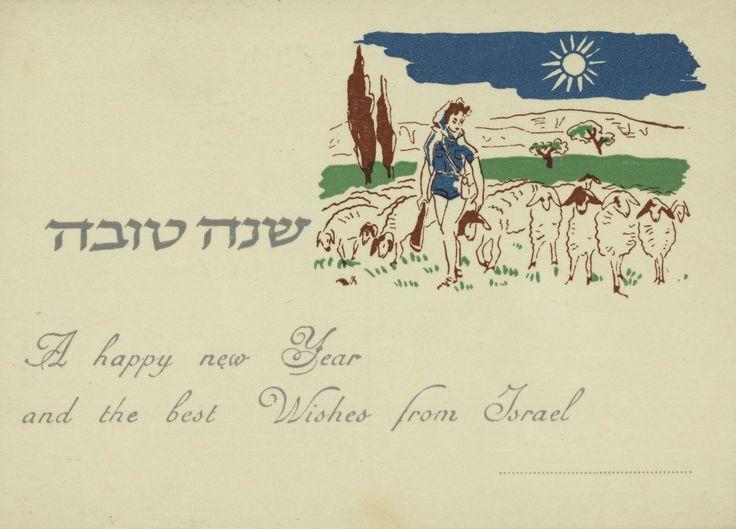 rosh hashanah national holiday
