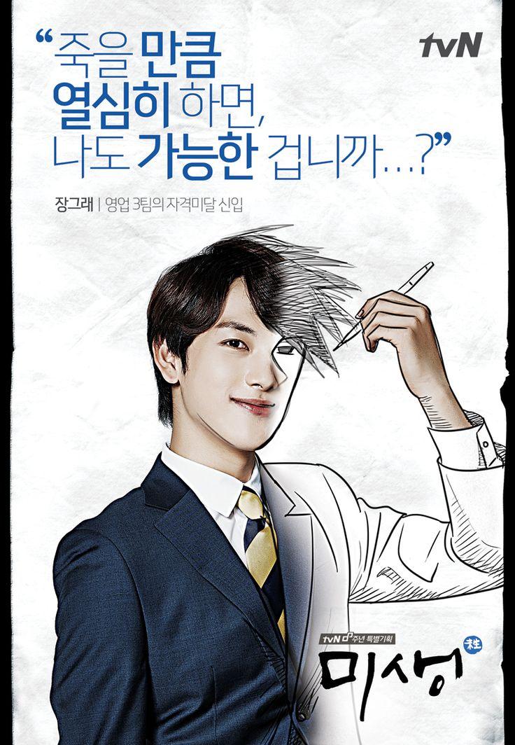 [콜라보 캐릭터 포스터] 장그래