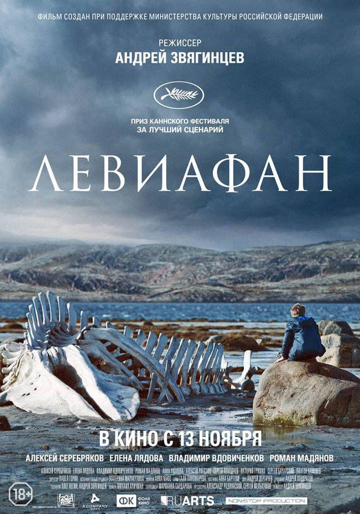 Leviatán (2014) de Andrey Zvyagintsev (http://ultracuerpos.com/fichas/leviatan-2014-andrey-zvyagintsev/) #Película #AndreyZvyagintsev #Poster