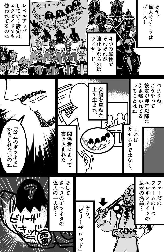 森園 morizonprime さんの漫画 29作目 ツイコミ 仮 漫画 マンガ 仮面ライダー