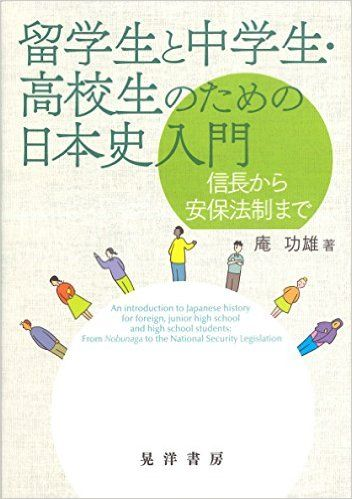 留学生と中学生・高校生のための日本史入門―信長から安保法制まで | 庵 功雄 |本 | 通販 | Amazon