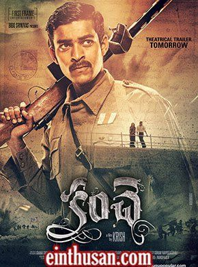 Kanche Telugu Movie Online - Varun Tej, Pragya Jaiswal and Nikitin Dheer. Directed by Krish. Music by Chirantan Bhatt. 2015 [U/A]