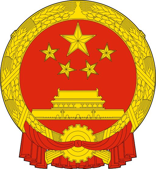National Emblem of the People's Republic of China - China - Wikipedia, the free encyclopedia