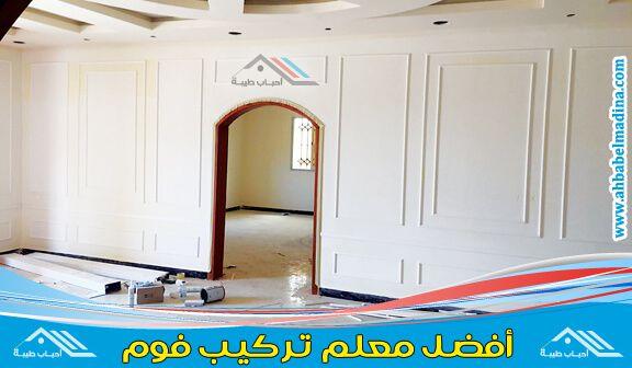 معلم تركيب فوم بالمدينة المنورة بأفضل اسعار تركيب الفوم Installation Home Decor