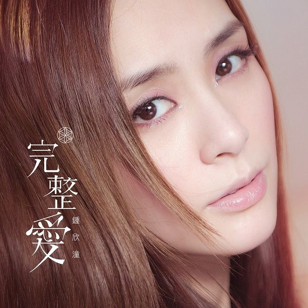 Gillian Chung - 完整愛