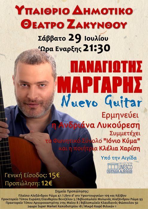 """NuevoGuitar"", η νέα μουσική πρόταση του Παναγιώτη Μάργαρη στο ανοιχτό θέατρο Ζακύνθου"