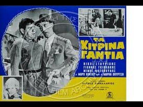 """Τα κίτρινα γάντια 1960 - YouTube Ηθοποιοί: Νίκος Σταυρίδης, Μίμης Φωτόπουλος, Μάρω Κοντού, Μάρθα Βούρτση, Παντελής Ζερβός, Γιάννης Γκιωνάκης,κ.α. Σε αυτήν την ταινία λέει ο Γκιωνάκης :""""Τι θέτε ; Πορτοκαλάδα απο Πορτοκάλι;"""""""