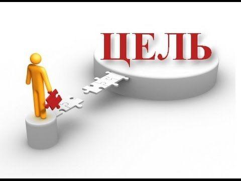 Целеполагание и постановка задач. Подсознание и Успех