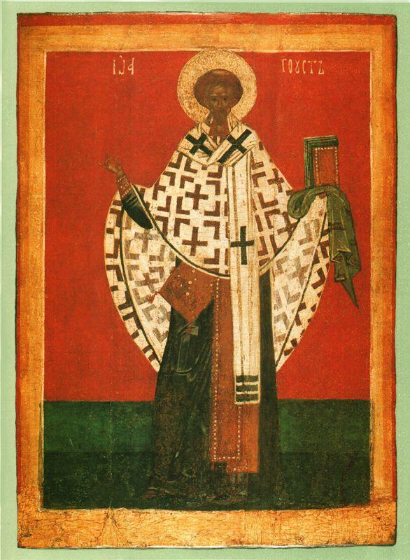 XVI в. Иоанн  Златоуст