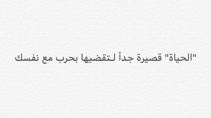 الحياة قصيرة جدا لـتقضيها بحرب مع نفسك Arabic Calligraphy Calligraphy Life
