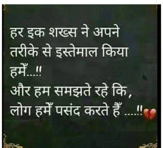 Imágenes De Sad Life Quotes In Hindi