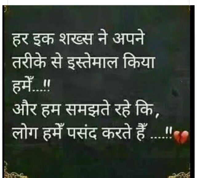 Sad Quotes About Love Life In Hindi : about Sad Status For Whatsapp In Hindi on Pinterest First love ...