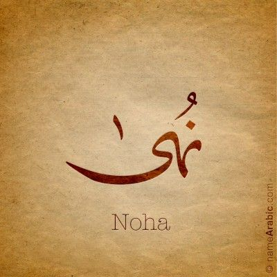 Arabic Calligraphy for Noha name Designed by Nihad Nadam.