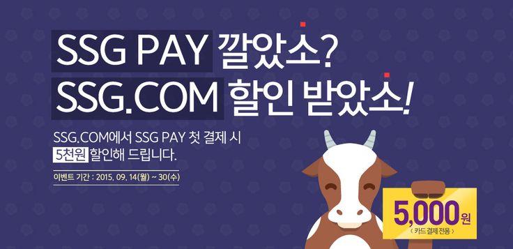 이벤트/쿠폰 > SSG PAY 첫 결제 5,000원 할인쿠폰 (※신용카드 결제 한정) (9.14~30), 신세계적 쇼핑포털 SSG.COM