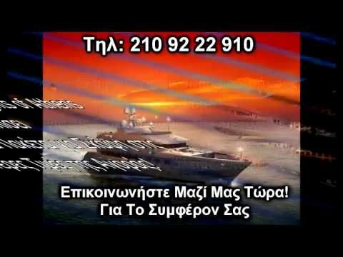 Ασφαλειες σκαφων Χιλιομόδι Πάτμου - 210 92 22 910 - YouTube