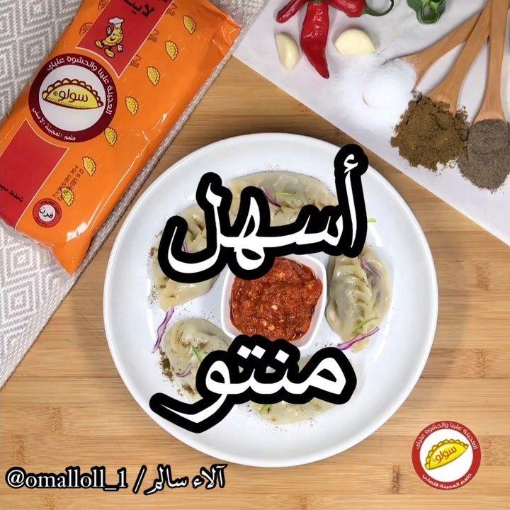 آلاء سالم Alaa Salem On Instagram اسهل و اسرع منتو ٠ احلى حاجة ان سولو عملو عجينة تنفع عالبخار للمنتو استخدمت عجينة الايت Food Breakfast Cereal
