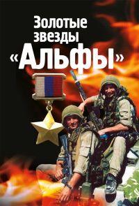 """Книга Золотые звезды """"Альфы"""""""