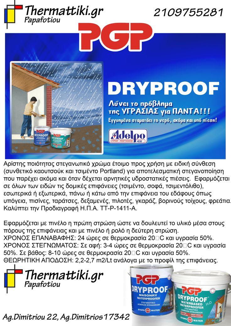pgp Dryproof ΣΤΕΓΑΝΩΤΙΚΟ