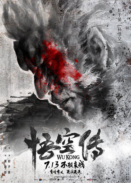 Watch Wu Kong Full Movie Online