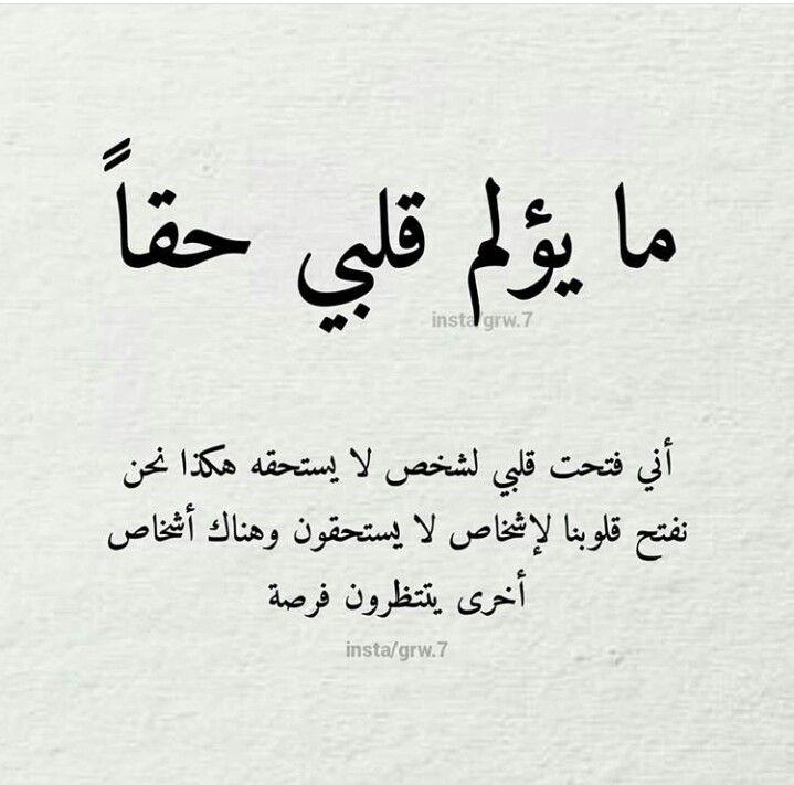 Pin By Nana Jarrar On Fond Ecran Words Quotes Unique Love Quotes Life Quotes