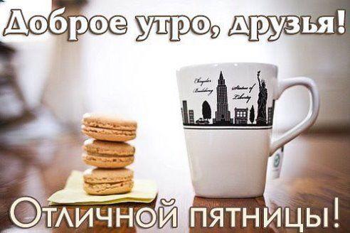 Доброе утро, друзья! Удачного дня