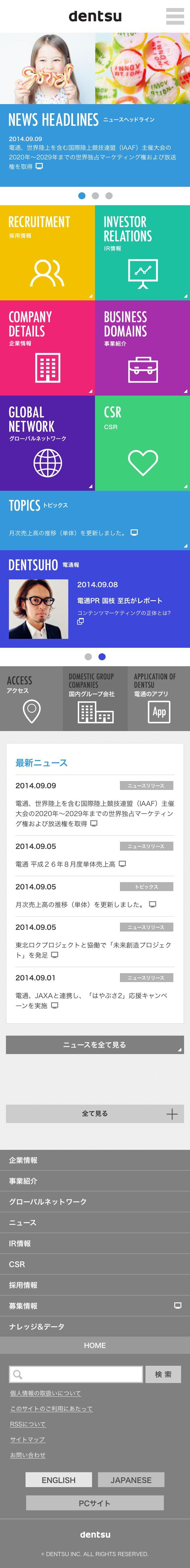 http://www.dentsu.co.jp/sp/