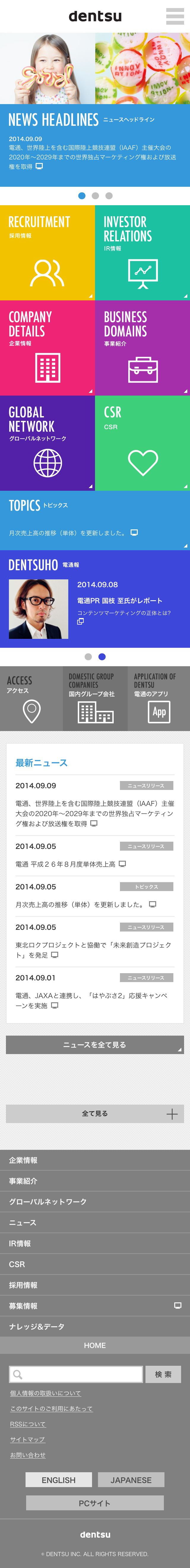 http://www.dentsu.co.jp/sp/