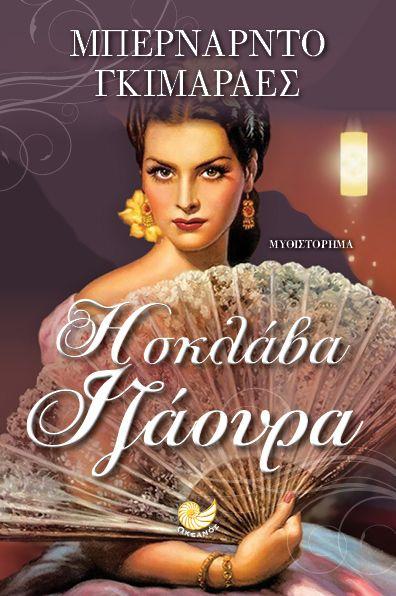 """Book cover for the greek edition of """"Isaura the Slave"""", Bernardo Guimarães, Oceanos Publications. Design: Elena Mattheu."""