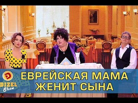 Еврейская мама женит сына   Дизель шоу Украина - YouTube