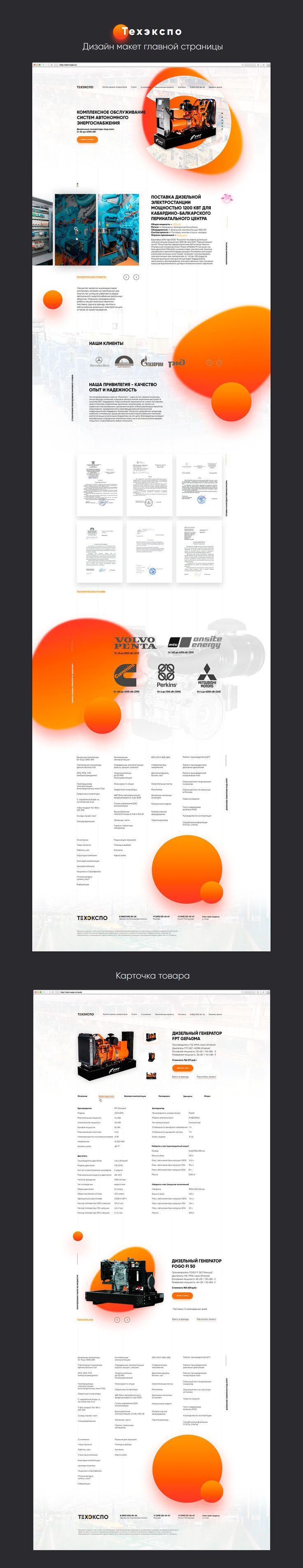 Дизай макет сайта «Техэкспо» дизель генераторы под ключ