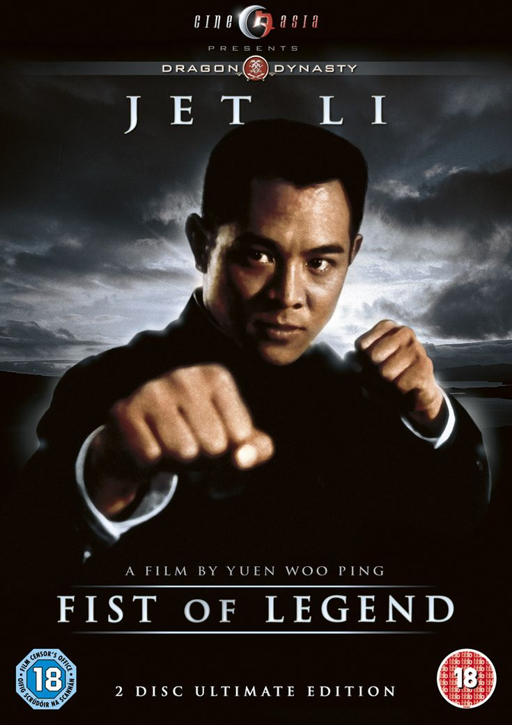 Fist of Legend with Jet Li | Martial Arts Action Movies - DVD\'s ...