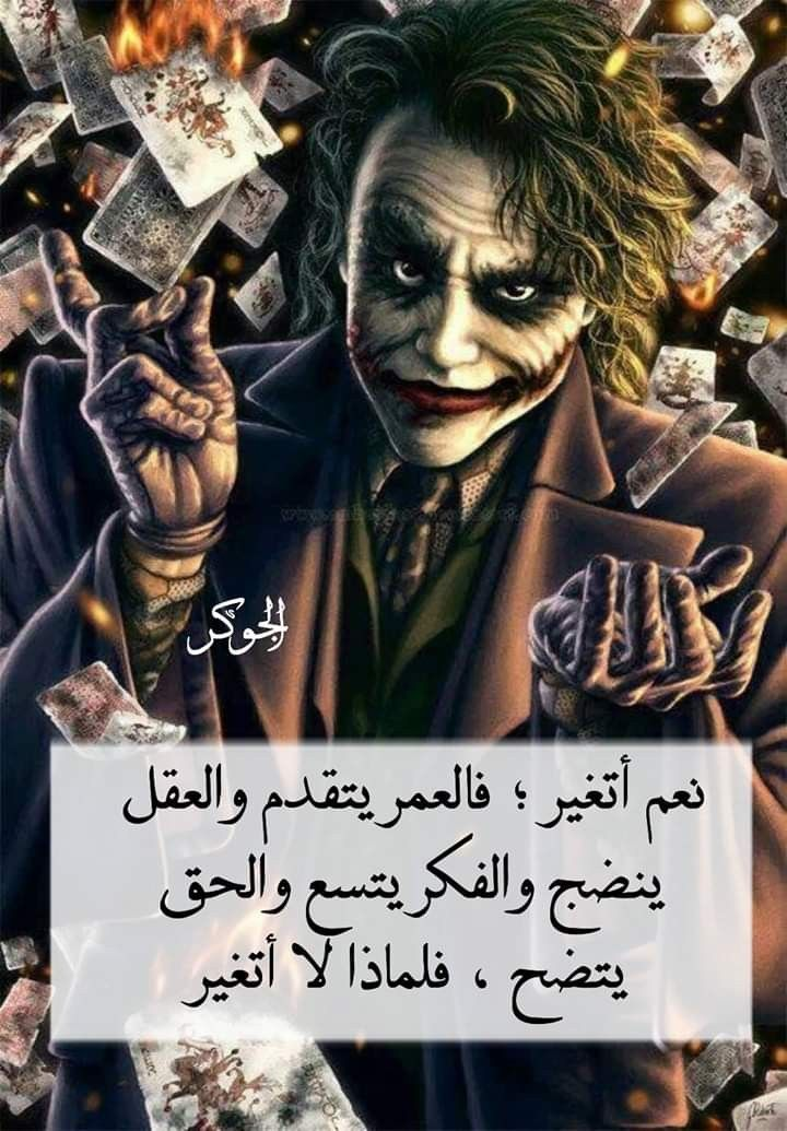 Pin By Amooori On أقوال الجووكر Joker Best Joker Quotes Joker Quotes Funny Words