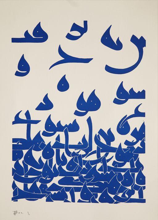 DesertRose,;,calligraphy art,;, Azra Aghighi Bakhshayeshi,;,