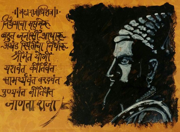 The Great King SHIVAJI MAHARAJ