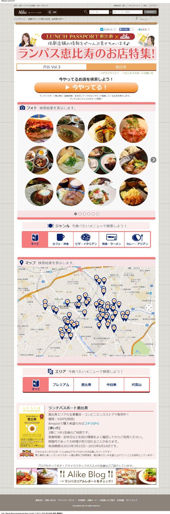 ベッコアメ 100万件を超える店舗情報を掲載する 「Alike.jp」に 『ランチパスポート恵比寿(代官山・中目黒)』特集ページをオープン  https://www.value-press.com/pressrelease/138985