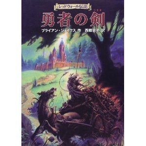 勇者の剣 (レッドウォール伝説)  平和を愛するネズミたちとモスフラワーの森の動物たちが暮らすレッドウォール修道院を、ある日ドブネズミの略奪集団が襲う。レッドウォールを守るための戦いの中で、伝説の勇者マーティンに憧れる若いネズミのマサイアスが、戦いに勝利をもたらすマーティンの剣を探す中で勇者として成長していく・・・・という物語。迷いも何にもないすっきりした勧善懲悪のお話で、「最後に愛と正義が勝つ!」というメッセージが強烈ながらも、それが嫌みにならないのは、登場人物、いや登場動物たちの描き方がユーモラスなせいでしょう(特にモグラさんたち)。すでに英国と米国では、十数巻に渡るシリーズとなっているレッドウォール伝説第一巻の翻訳です