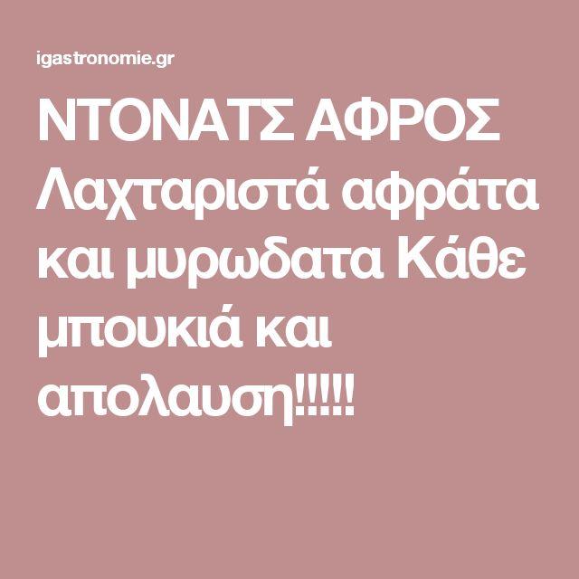 ΝΤΟΝΑΤΣ ΑΦΡΟΣ Λαχταριστά αφράτα και μυρωδατα Κάθε μπουκιά και απολαυση!!!!!