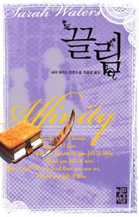 [끌림] 새라 워터스 지음 | 최용준 옮김 | 열린책들 | 2012-04-20 | 원제 Affinity (1999년) | 2012-07-21 읽음