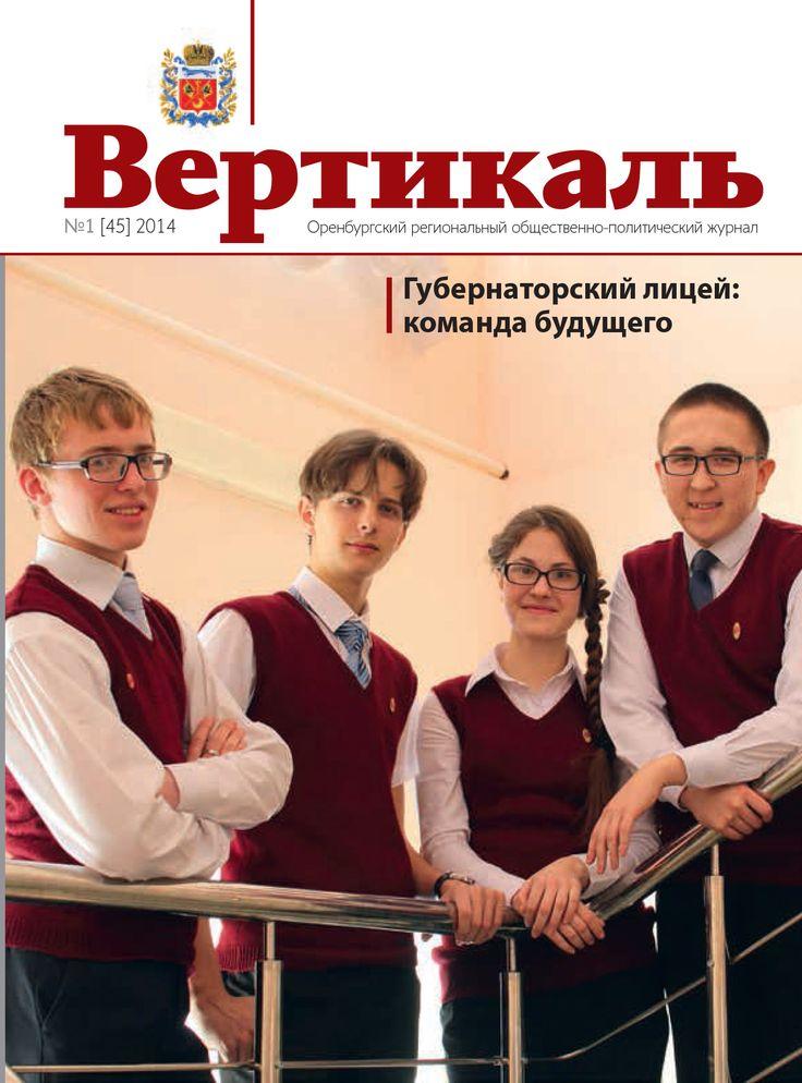 """""""Вертикаль"""", журнал администрации Оренбургской области, 84 стр"""