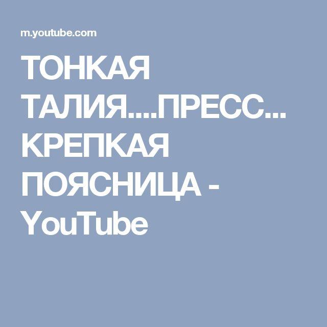 ТОНКАЯ ТАЛИЯ....ПРЕСС...КРЕПКАЯ ПОЯСНИЦА - YouTube