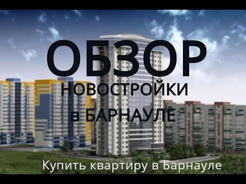 Купить квартиру в Барнауле| Купить новостройку | Обзор новостройки, ул. ...