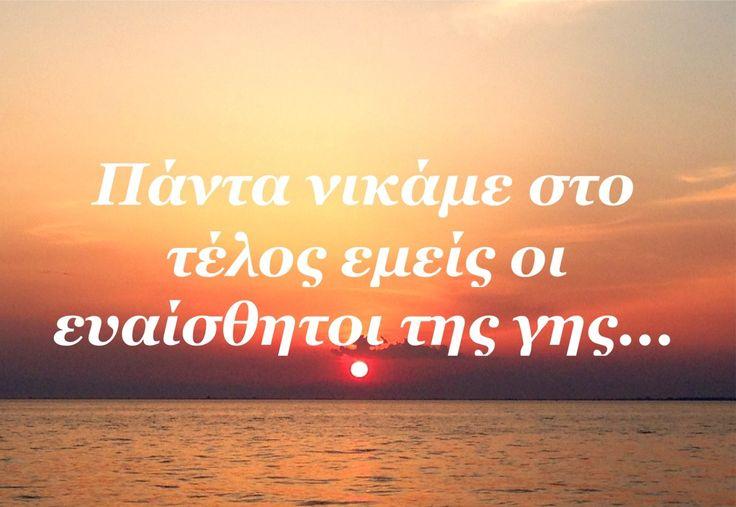 #ελληνικά #greek quotes #my edit #my photography dReAmLaNd...: Photo