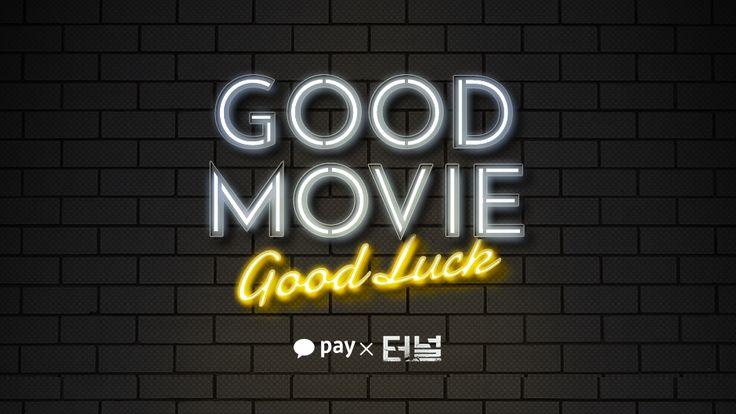 Good Movie! Good Luck! 1탄, 영화 <터널>로 시작합니다! - 이벤트 | 카카오 블로그