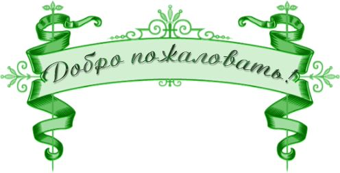 1488051339_3330-dobro-pozhalovat.gif (496×252)