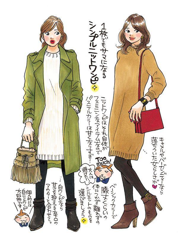 最強モテ服!? ニットワンピース。シティリビングwebは、オフィスで働く女性のための情報紙「シティリビング」の公式サイトです。東京で働く女性向けのコンテンツを多数ご紹介しています。