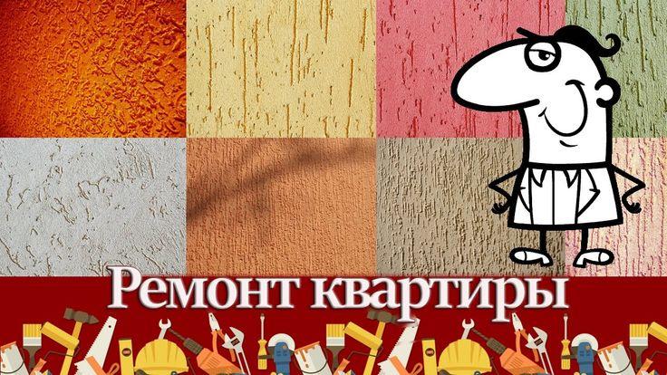 Фактурная покраска потолка – простой и экономичный вид отделки