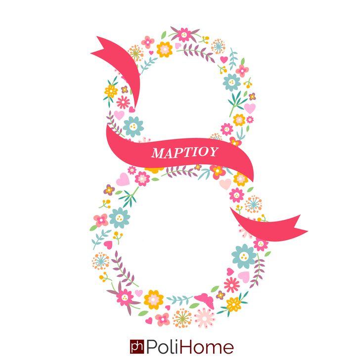 H Polihome εύχεται, χρόνια πολλά, σε όλες τις γυναίκες!