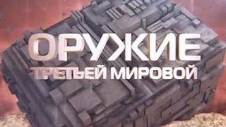 документальные фильмы bbc оружие - YouTube